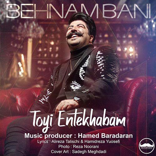 دانلود آهنگ تویی انتخابم از بهنام بانی Behnam Bani