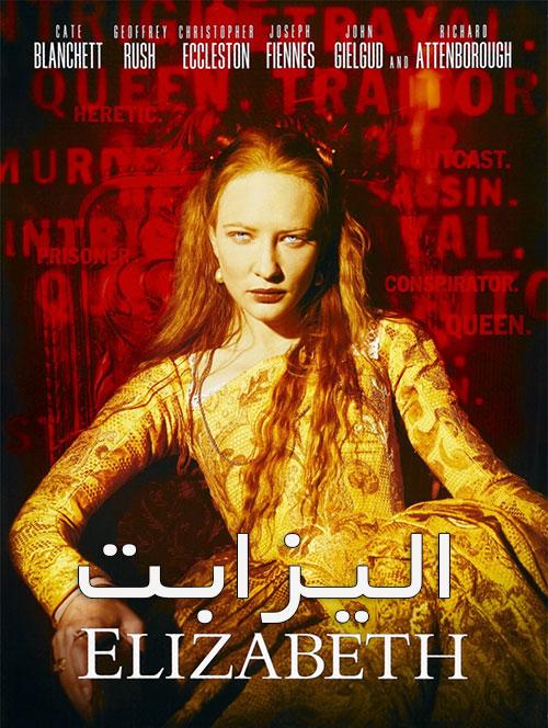دانلود دوبله فارسی فیلم الیزابت Elizabeth 1998