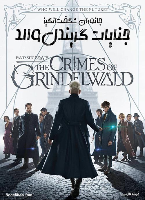دانلود دوبله فارسی فیلم جانوران شگفت انگیز: جنایات گریندل والد Fantastic Beasts: The Crimes of Grindelwald 2018