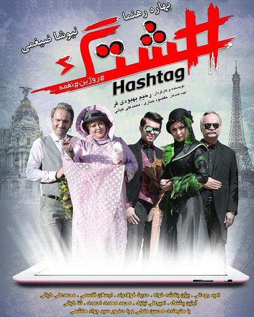 دانلود رایگان فیلم هشتگ, تماشای آنلاین فیلم هشتگ, دانلود فیلم ایرانی هشتگ, دانلود فیلم کامل هشتگ