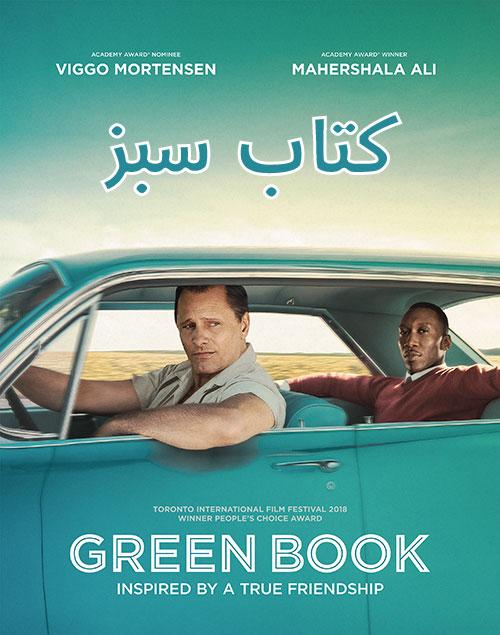دانلود فیلم کتاب سبز Green Book 2018 با دوبله فارسی