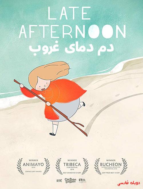 دانلود کارتون دم دمای غروب با دوبله فارسی Late Afternoon 2017