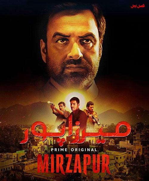 دانلود دوبله فارسی فصل اول سریال میرزاپور Mirzapur TV Series 2018
