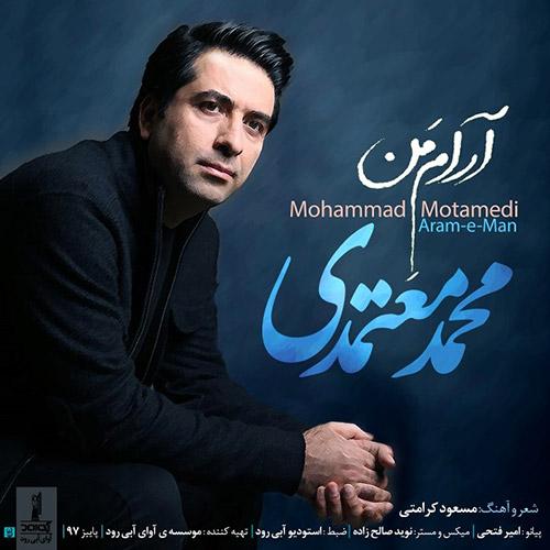 دانلود آهنگ آرام من از محمد معتمدی Mohammad Motamedi