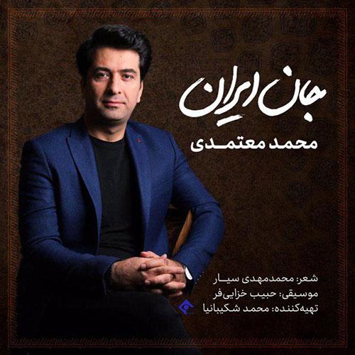 دانلود آهنگ جان ایران از محمد معتمدی Mohammad Motamedi