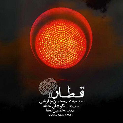 دانلود ورژن جدید آهنگ قطار از محسن چاوشی Mohsen Chavoshi