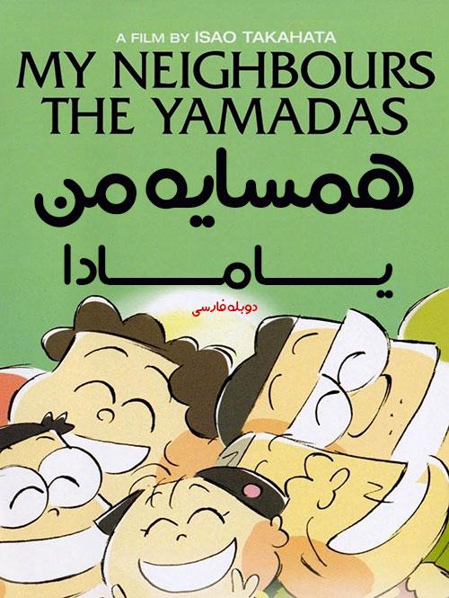 دانلود دوبله فارسی کارتون همسایه من یامادا My Neighbors the Yamadas 1999