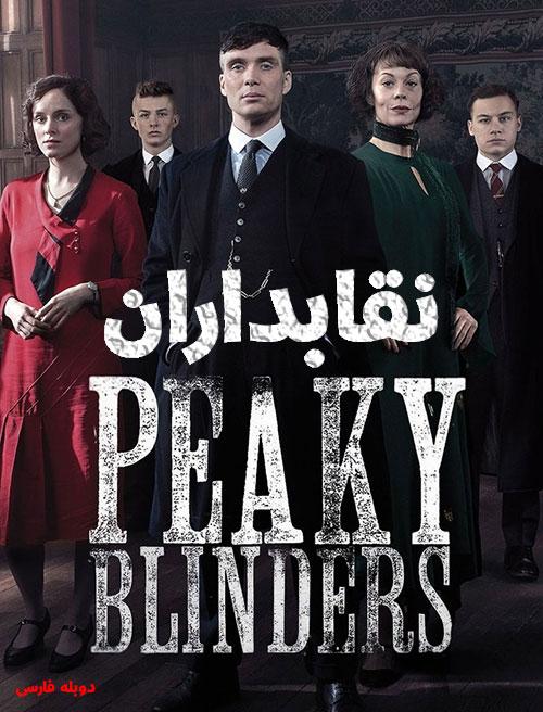 دانلود دوبله فارسی سریال نقابداران Peaky Blinders TV Series