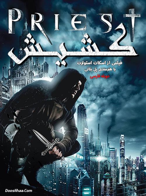 دانلود فیلم کشیش با دوبله فارسی Priest 2011
