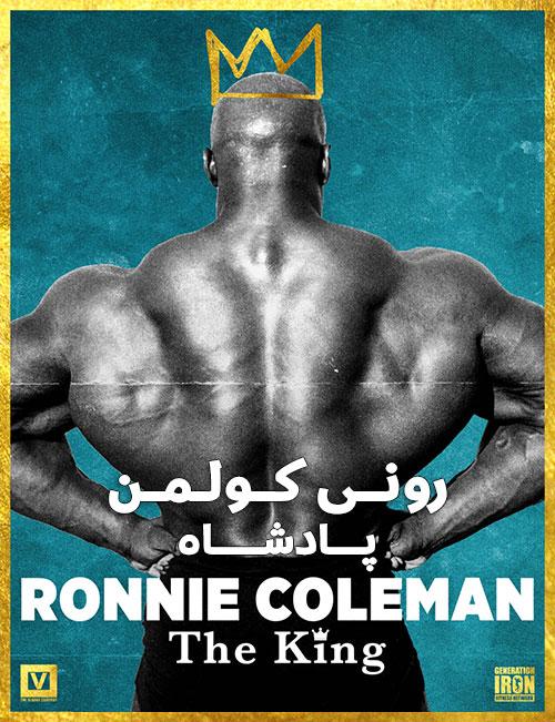 دانلود مستند رونی کولمن: پادشاه Ronnie Coleman: The King 2018