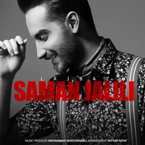 دانلود آهنگ لجباز از سامان جلیلی Saman Jalili