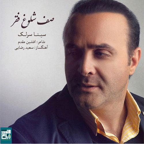 دانلود آهنگ صف شلوغ فقر از سینا سرلک Sina Sarlak