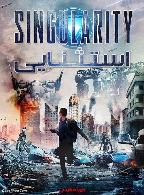 دانلود فیلم استثنایی با دوبله فارسی Singularity 2017