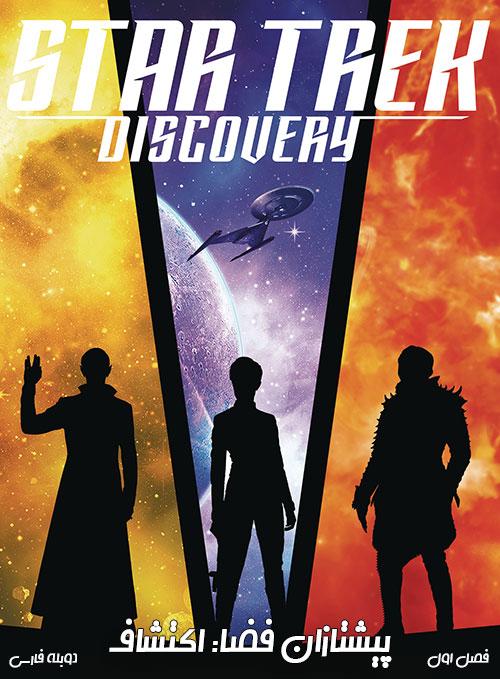 دانلود دوبله فارسی فصل اول سریال پیشتازان فضا: اکتشاف Star Trek: Discovery