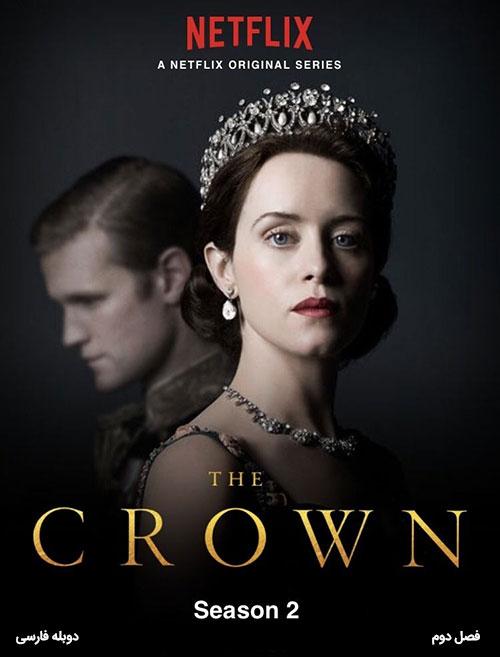 دانلود فصل دوم سریال تاج با دوبله فارسی The Crown 2017