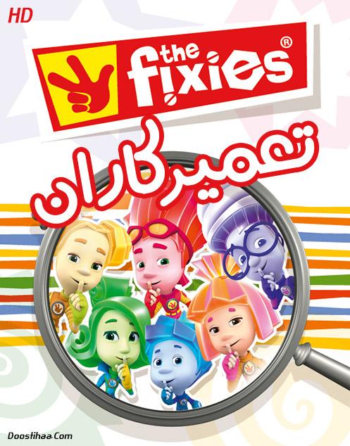 دانلود دوبله فارسی کارتون تعمیرکاران The Fixies TV Series
