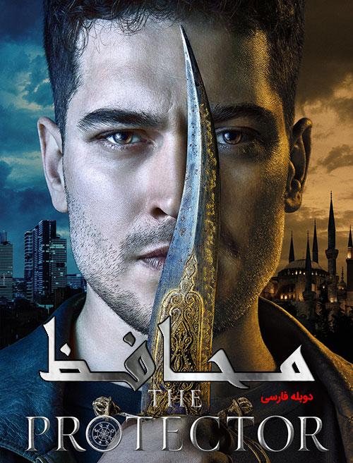 دانلود دوبله فارسی فصل اول سریال محافظ The Protector Season One 2018