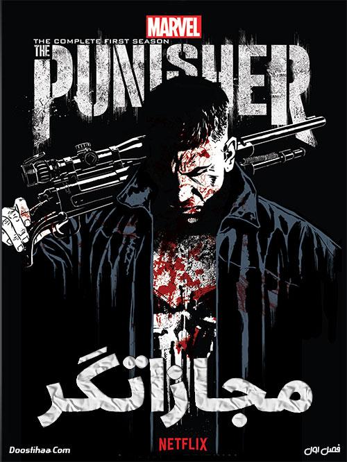 دانلود دوبله فارسی فصل اول سریال مجازاتگر The Punisher 2017 Season One