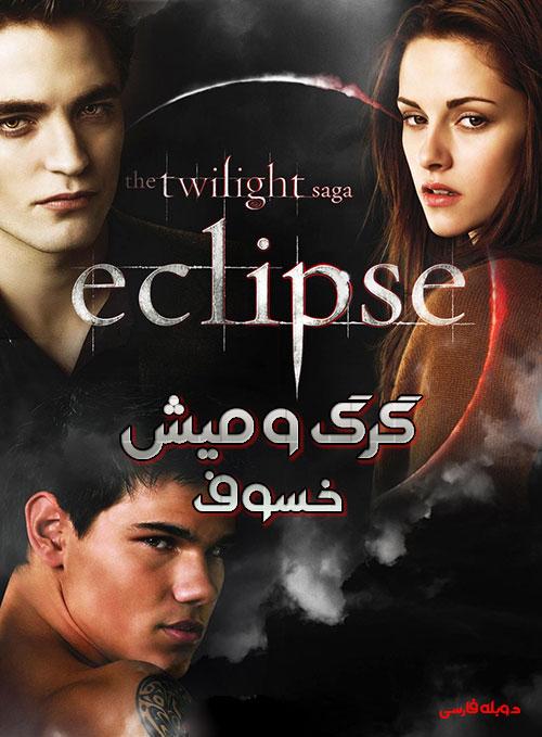 دانلود دوبله فارسی فیلم گرگ و میش: خسوف The Twilight Saga: Eclipse 2010