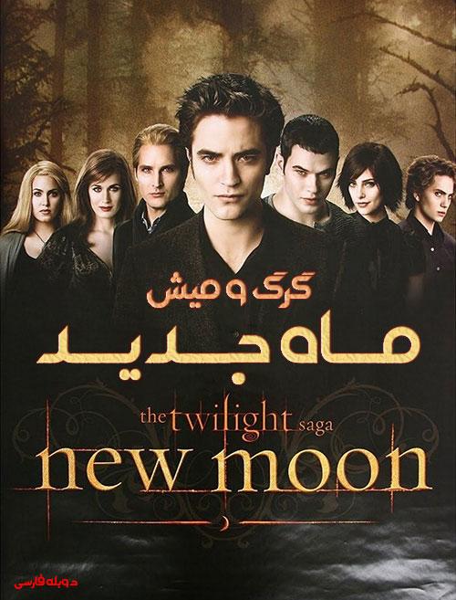 دانلود دوبله فارسی فیلم گرگ و میش: ماه جدید The Twilight Saga: New Moon 2009