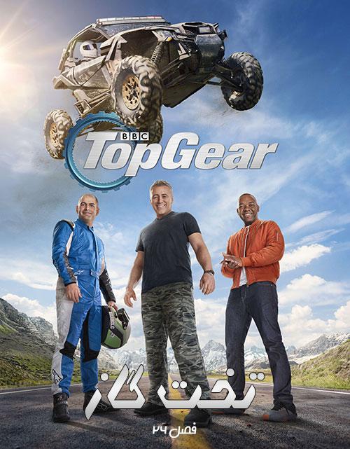 دانلود فصل بیست و ششم تخت گاز Top Gear Season 26 2019