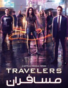 مسافران فصل سوم