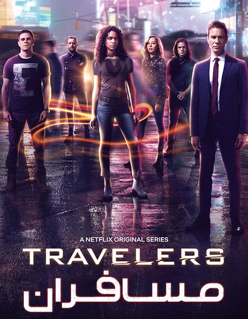 دانلود سریال مسافران با دوبله فارسی Travelers TV Series