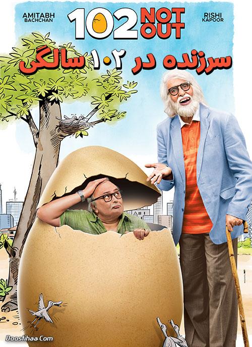 دانلود دوبله فارسی فیلم سرزنده در ۱۰۲ سالگی 102 Not Out 2018