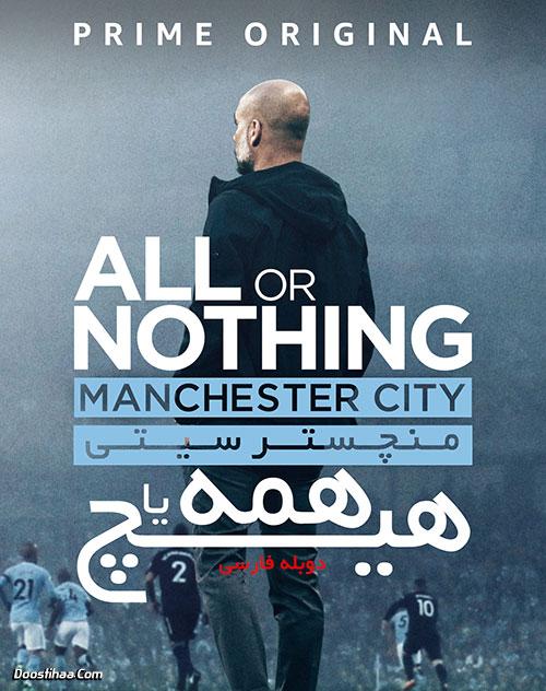 دانلود دوبله فارسی مستند منچستر سیتی: همه یا هیچ All or Nothing: Manchester City