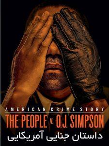 داستان جنایی آمریکایی فصل اول