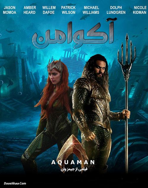 دانلود فیلم آکوامن Aquaman 2018 با دوبله فارسی