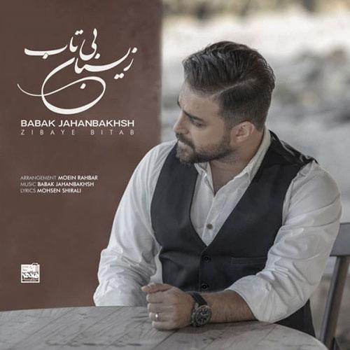 دانلود آهنگ زیبای بی تاب از بابک جهانبخش Babak Jahanbakhsh