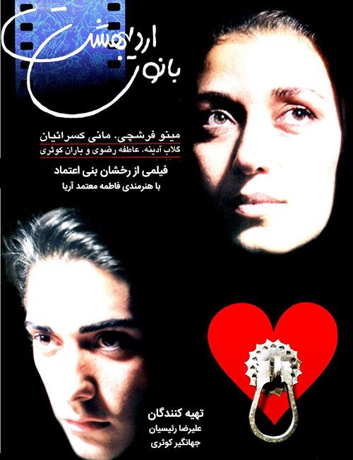 دانلود فیلم ایرانی بانوی اردیبهشت, تماشای آنلاین فیلم, فیلم سینمایی بانوی اردیبهشت با کیفیت عالی