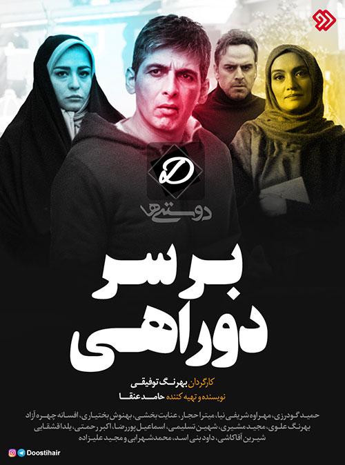 دانلود رایگان سریال بر سر دوراهی, تماشای آنلاین سریال بر سر دوراهی, دانلود سریال ایرانی بر سر دوراهی