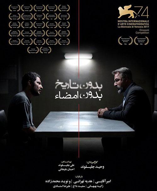 فیلم سینمایی بدون تاریخ بدون امضا, دانلود رایگان فیلم بدون تاریخ، بدون امضاء, تماشای آنلاین فیلم