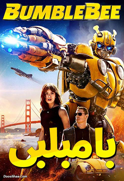 دانلود دوبله فارسی فیلم بامبلبی Bumblebee 2018