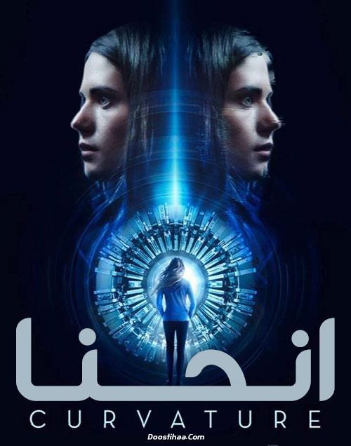 دانلود فیلم انحنا با دوبله فارسی Curvature 2017