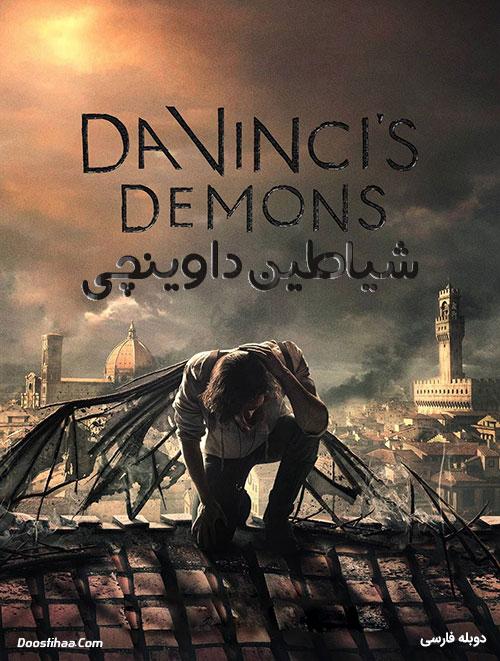 دانلود سریال شیاطین داوینچی با دوبله فارسی Da Vinci's Demons