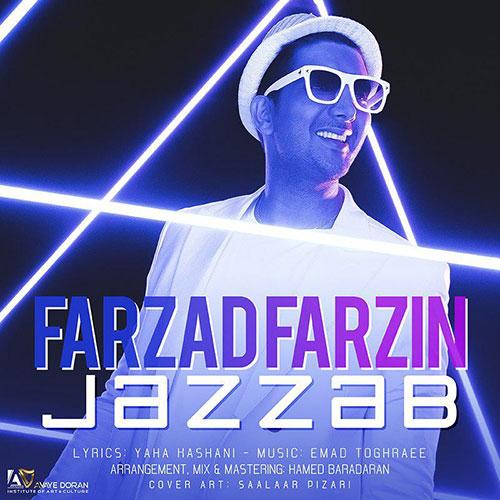 دانلود آهنگ جذاب از فرزاد فرزین Farzad Farzin