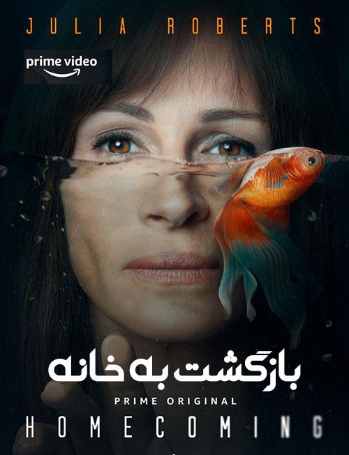 دانلود دوبله فارسی فصل اول سریال بازگشت به خانه Homecoming 2018