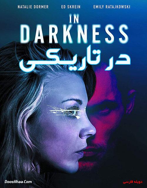 دانلود فیلم در تاریکی با دوبله فارسی In Darkness 2018
