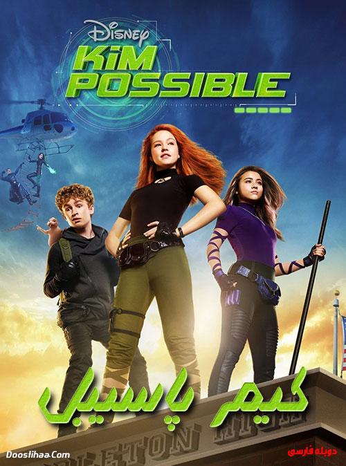 دانلود دوبله فارسی فیلم کیم پاسیبل Kim Possible 2019