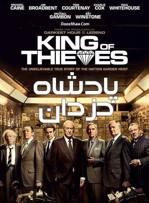 دانلود فیلم پادشاه دزدان 2018 دوبله فارسی King of Thieves