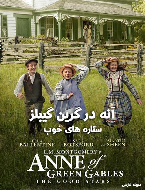 دانلود دوبله فارسی فیلم آنشرلی: ستاره های خوب ۲۰۱۷