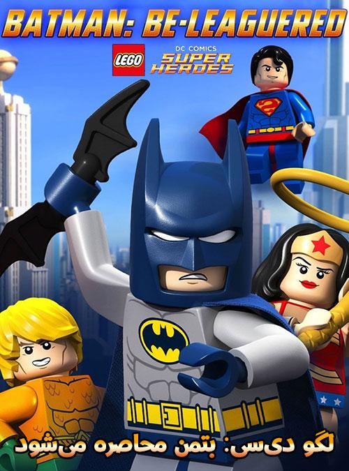 دانلود دوبله فارسی کارتون لگو دیسی: بتمن محاصره می شود Lego DC Comics: Batman Be-Leaguered 2014