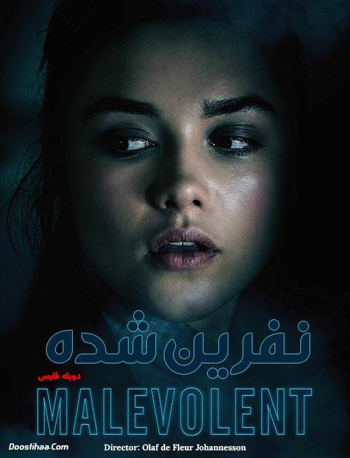 دانلود فیلم نفرین شده با دوبله فارسی Malevolent 2018