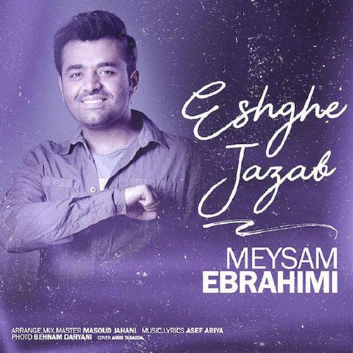 دانلود آهنگ عشق جذاب از میثم ابراهیمی Meysam Ebrahimi