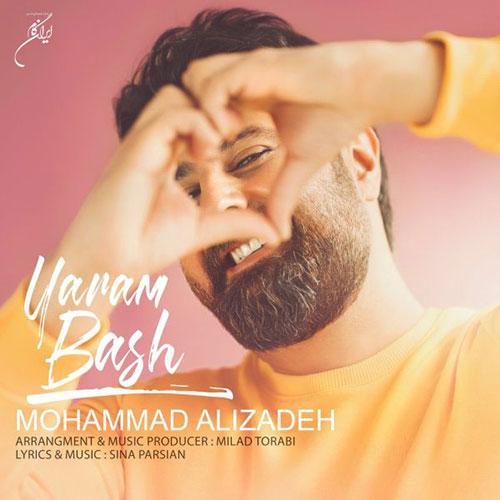 دانلود آهنگ یارم باش از محمد علیزاده Mohammad Alizadeh