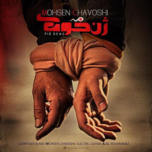 دانلود آهنگ تیتراژ فیلم ژن خوک با صدای محسن چاوشی Mohsen Chavoshi