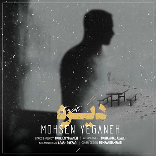 دانلود آهنگ دیره از محسن یگانه Mohsen Yeganeh